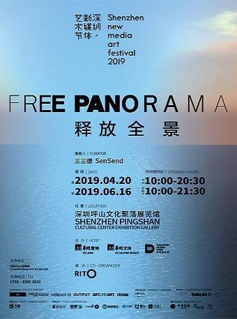 2019深圳新媒体艺术节