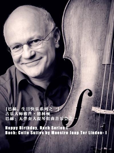 古乐大师雅普德林顿无伴奏大提琴组曲音乐会