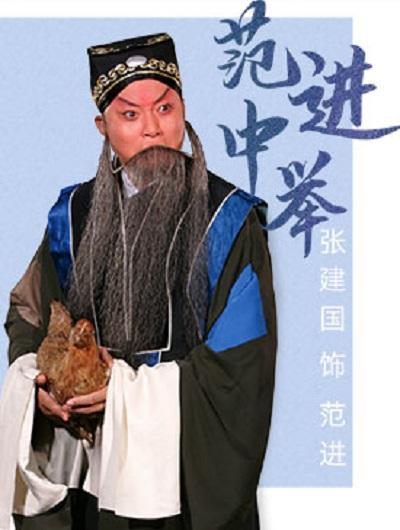 北京 京剧《范进中举》