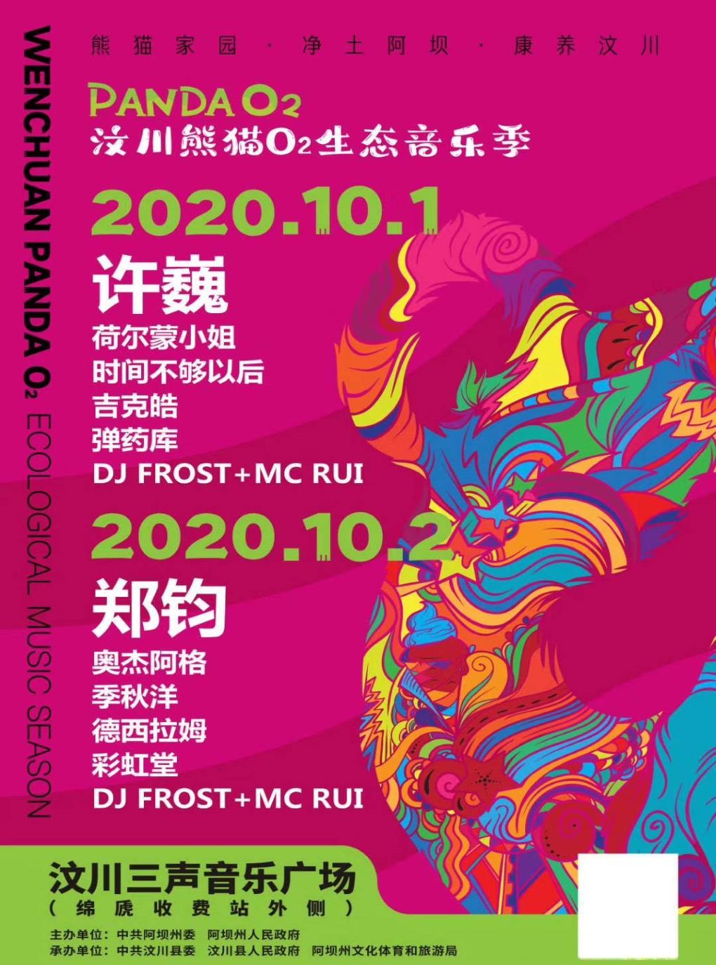 汶川熊猫O2生态音乐季X许巍X郑钧
