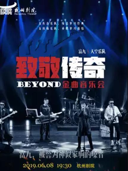 纪念beyond金曲音乐会 杭州站