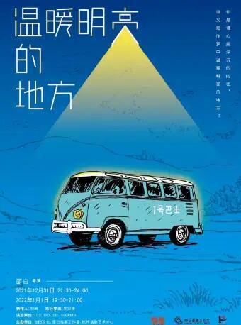 【杭州】邵白戏剧作品-温情话剧《温暖明亮的地方》