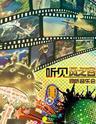 久石让·宫崎骏经典作品动漫视听音乐会《听·见风之谷》
