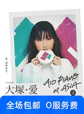 大塚爱 弹唱巡演北京站
