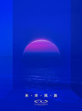 阿朵正版专辑《未来民族》