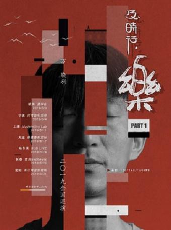 万晓利巡演沈阳站
