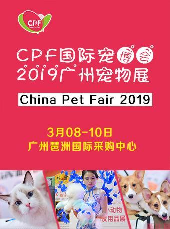 2019广州CPF国际宠博会