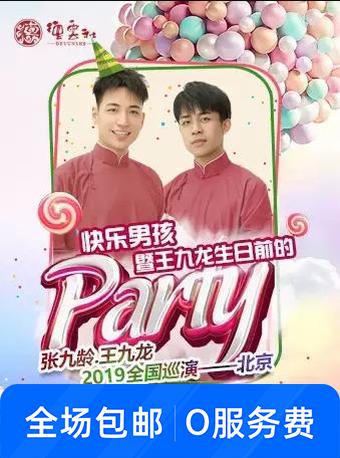 张九龄·王九龙2019巡演