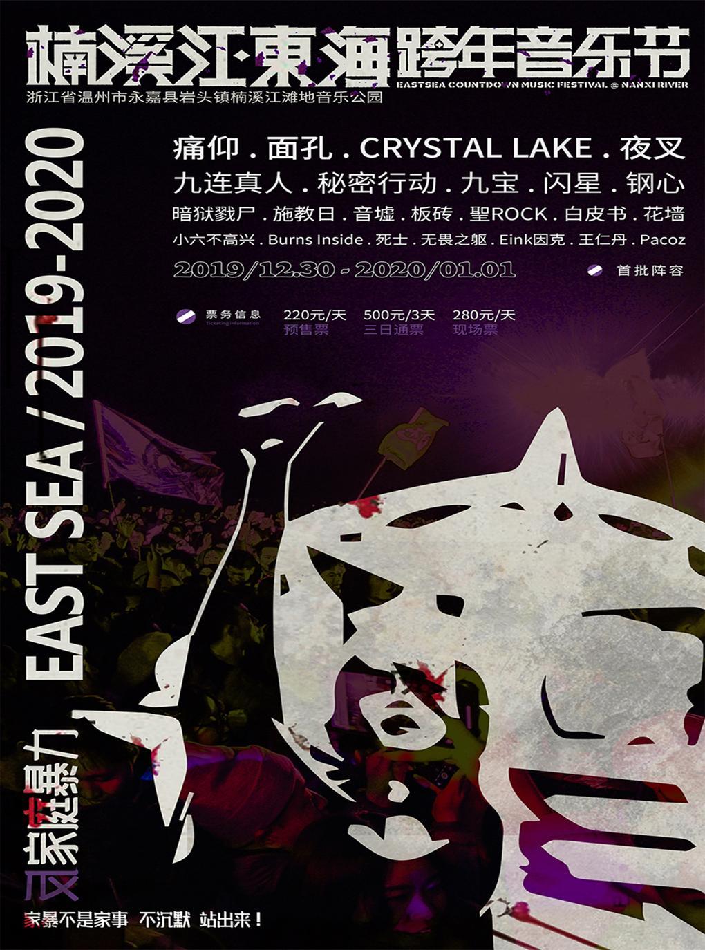 楠溪江·东海跨年音乐节