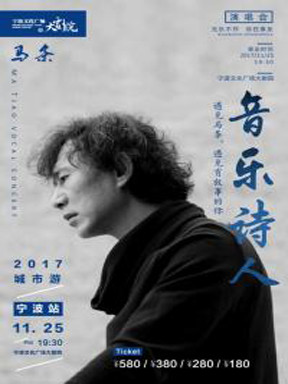 马条杭州演唱会