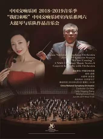 """""""我们来啦""""中国交响乐团室内乐"""