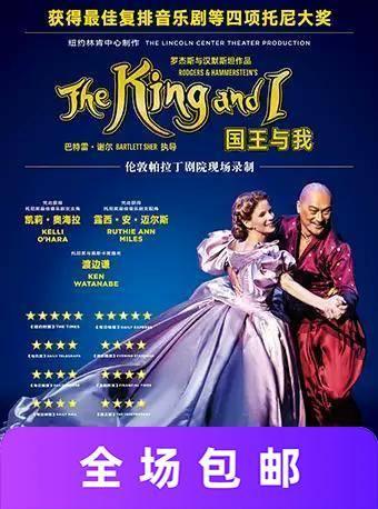 放映伦敦西区现场录制《国王与我》