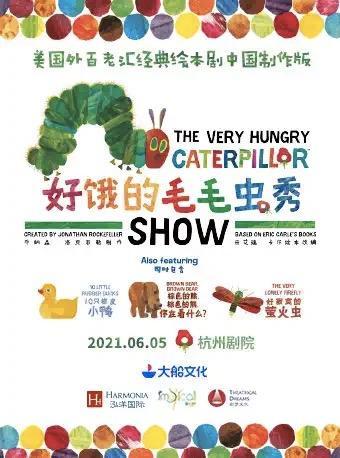 【杭州】大船文化·《好饿的毛毛虫秀》