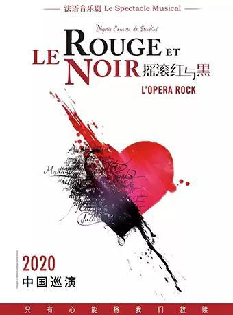 法語音樂劇《搖滾紅與黑》
