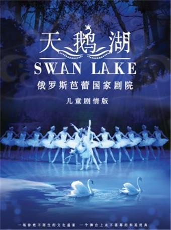俄罗斯芭蕾儿童版《天鹅湖》