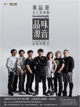 """黄品源与金立海乐团""""品味源音""""演唱会-上海站"""