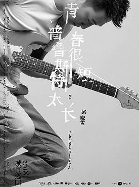 梁晓雪北京演唱会