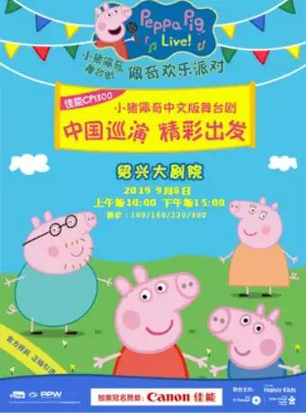 《小猪佩奇舞台剧-佩奇欢乐派对》中文版