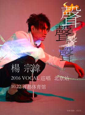"""2016杨宗纬 """"声声声声""""VOCAL巡回演唱会—北京站"""