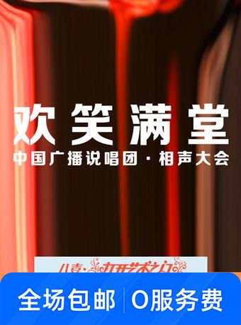 中国广播说唱团相声大会