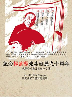 纪念杨紫阳先生诞辰九十周年成都哈哈曲艺社相声专场