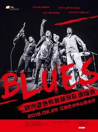 欧洲蓝色布鲁斯乐队南昌演唱会