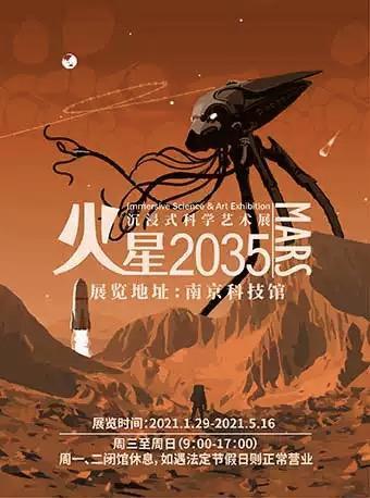 火星2035沉浸式科学艺术展 南京站