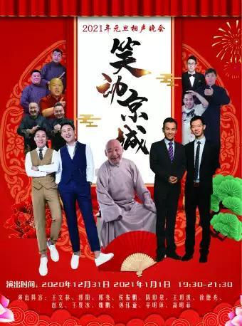笑动京城2021年元旦相声晚会