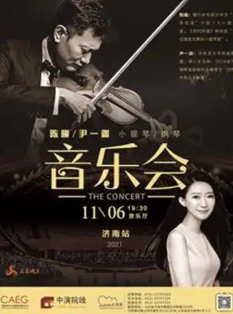 陈曦、尹一迦小提琴钢琴音乐会