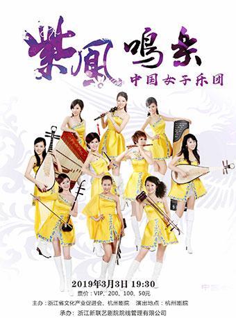 紫凤中国女子乐团音乐会