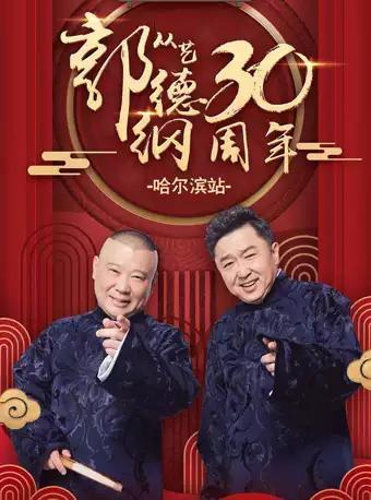 郭德纲从艺三十周年全球巡演