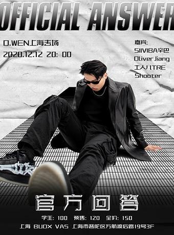 O.WEN「官方回答」上海专场