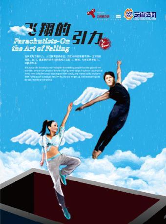 【长沙】舞蹈肢体儿童剧《飞翔的引力》
