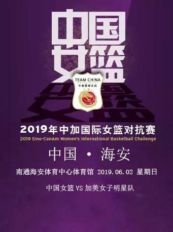2019中加国际女篮对抗赛