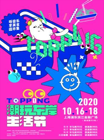 TOPPING潮玩东岸生活节