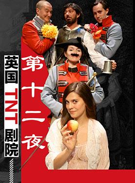 英国TNT剧院原版莎翁经典话剧《第十二夜》Twelfth Night