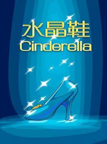 童话剧《灰姑娘与水晶鞋》