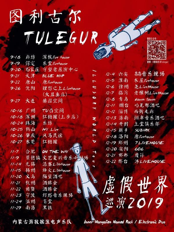 2019图利古尔「虚假世界」巡演 宁波站