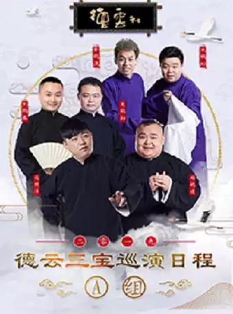 沈阳-《德云社德云三宝相声专场》
