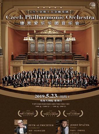 《捷克爱乐乐团音乐会》