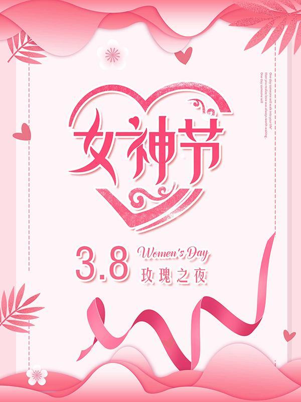玫瑰之夜—女神节专场音乐会