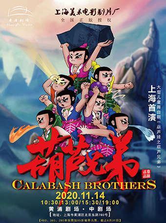 大型儿童舞台剧《葫芦娃之葫芦兄弟》首演
