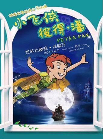 儿童剧《小飞侠彼得·潘》