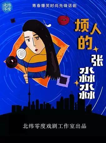 七月 都市情感剧《烦人的张淼淼》——北纬