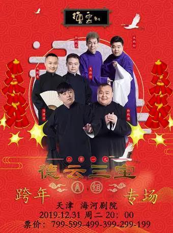 德云社 德云三宝 天津站