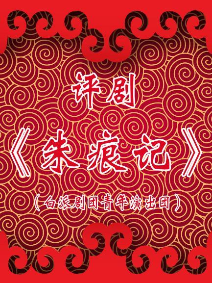 《朱痕记》(青年演出团)