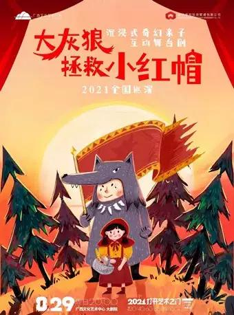 儿童剧《大灰狼拯救小红帽》