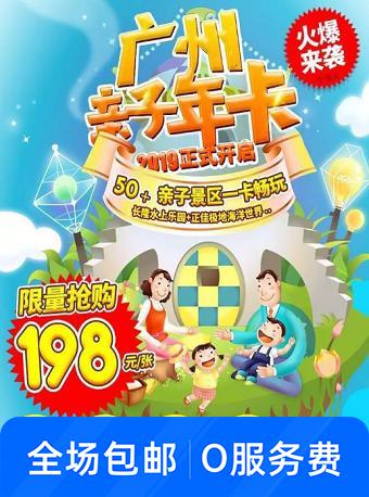 2019珠三角亲子游览电子年票