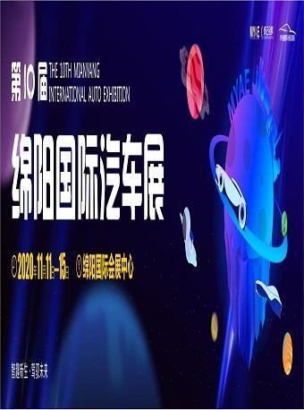 第10届绵阳国际汽车展