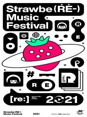 【一元券】2021广州草莓音乐节